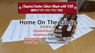 Home On The Range ( 언덕위의 집 ) ( Classical Guitar Sheet Music with TAB/  클래식기타 악보 타브 / Jin Taekwan  )