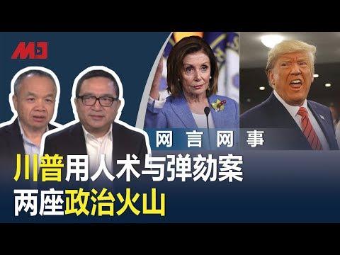 网言网事   何频 陈小平:川普用人术与弹劾案,两座政治火山(20191019)