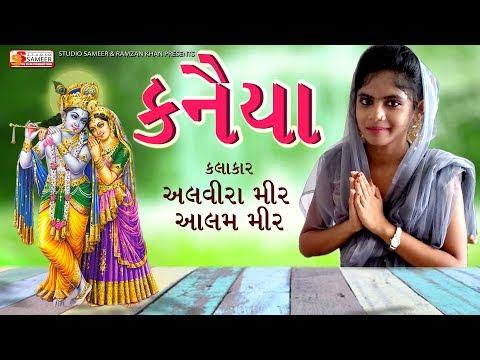 Kaniya Ja Ja   Alvira Mir   Alam Mir   Video   Live Performence   By Studio Sameer