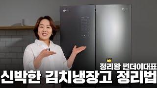 썬더 이대표가 실제 사용하는 김치냉장고 | 정리왕 썬더…