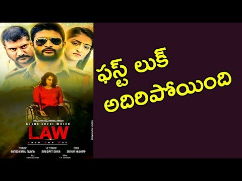 LAW Movie First Look Launch | Kamal Kamaraju |  Film Jalsa