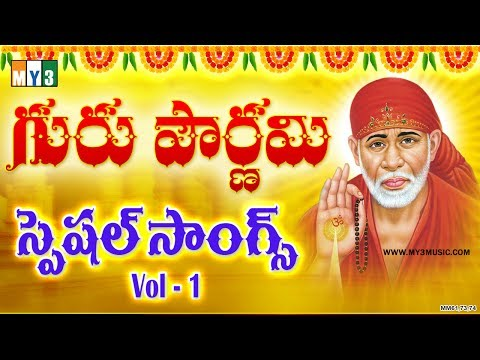BEST OF GURU PURNIMA SONGS -  SAI BABA GURU POURNAMI SONGS - VOL - 1 -  MOST POPULAR SAI BABA SONGS