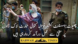 AC Chiniot Ghazala Kanwal enforcing lock down in the city