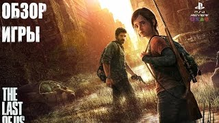 Обзор Игры The Last of Us Remastered (Одни из нас)