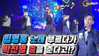 결혼식 신랑 축가 임영웅 노래를 부르다가 박진영 댄스를 결혼식장에서 춘다고???