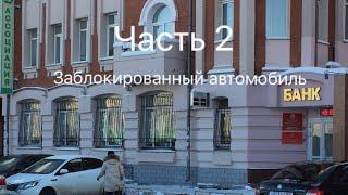 Новое!!! Незаконный захват городской парковки 25.01.18. Заблокировали авто. Часть 2
