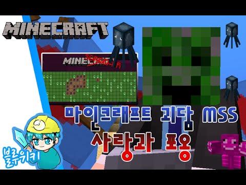 [블루위키] 낚시버전? 사랑과 포옹 괴담! 마인크래프트 괴담 MSS (Minecraft Strange