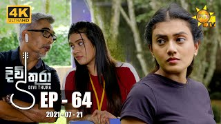 Divithura - දිවිතුරා | Episode 64 | 2021-07-21 Thumbnail