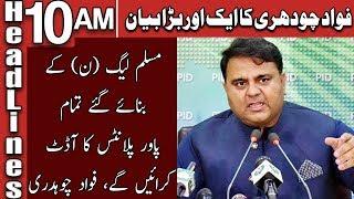 Fawad Chaudhry Annouced Big News | Headlines 10 AM | 17 October 2018 | AbbTakk