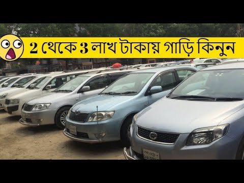 second hand car price in bd | second hand car market in dhaka | car hat in dhaka