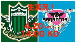 松本山雅FC vs サガン鳥栖 生実況!