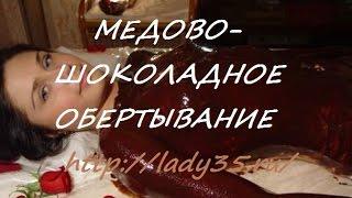 Медово-шоколадное обертывание