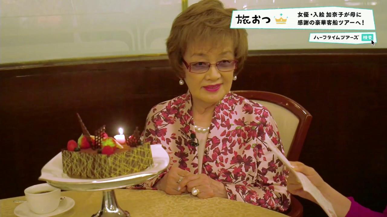 加奈子 年齢 入江