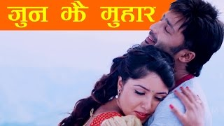 New Nepali Movie Song - 'MADHUMAS' Juna Jhai Muhar || Aryan Sigdel New Song ||Pooja Sharma
