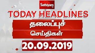 Today Headlines | இன்றைய தலைப்புச் செய்திகள் | 20 Sep 2019 | Tamil Headlines | Headlines News