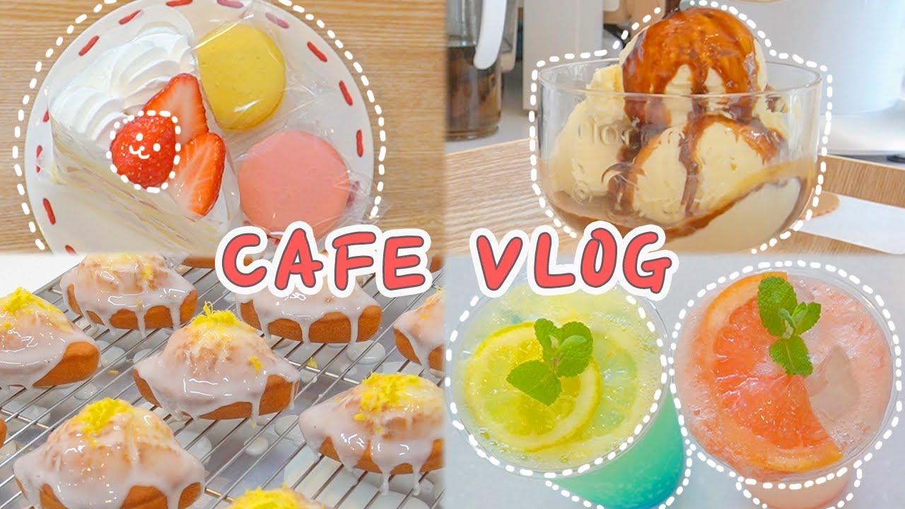 지루할 틈 없이 흘러가는(~‾▿‾)~ 예쁜 디저트 카페 브이로그🍰🍴|Cafe Vlog