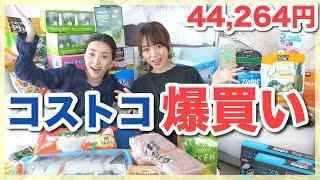 【購入品】コストコ上級者から教わるオススメ品を爆買い!試食していく!【Nami Channel】