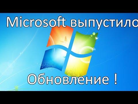 ШОК ! Microsoft выпустит бесплатное обновление Windows 7, несмотря на прекращение поддержки