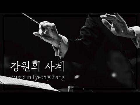 '강원의 사계'가 일년 내내 여러분 곁에 머무릅니다.(Music In PyeongChang)