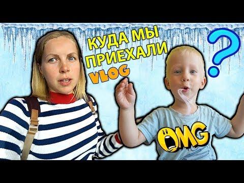 РУМ ТУР по КВАРТИРЕ в Москве ЧТО МЫ КУПИЛИ Шопинг в Торговом центре АВИАПАРК Семейный влог