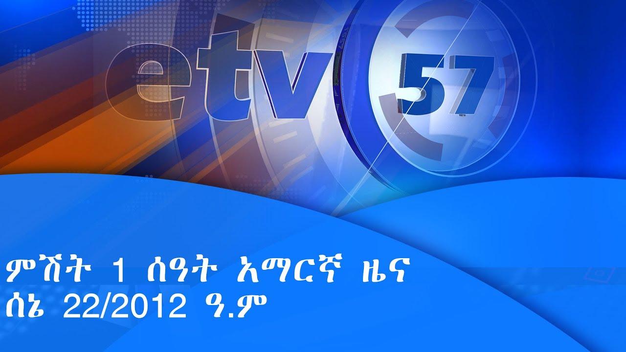 የምሽት 1 ሰዓት አማርኛ ዜና … ሰኔ 22/2012 ዓ.ም|etv
