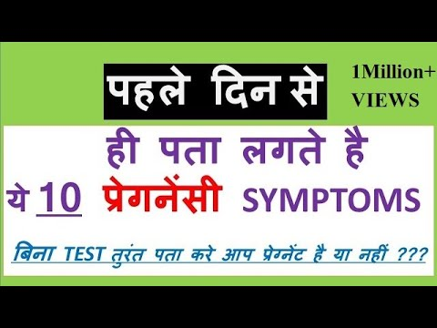Early Symptoms of Pregnancy| First Week Pregnancy Symptoms| In Hindi (2019)