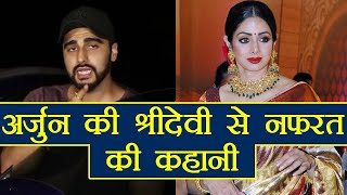 Arjun Kapoor didn't like Sridevi for these big reasons; Find out here । FilmiBeat
