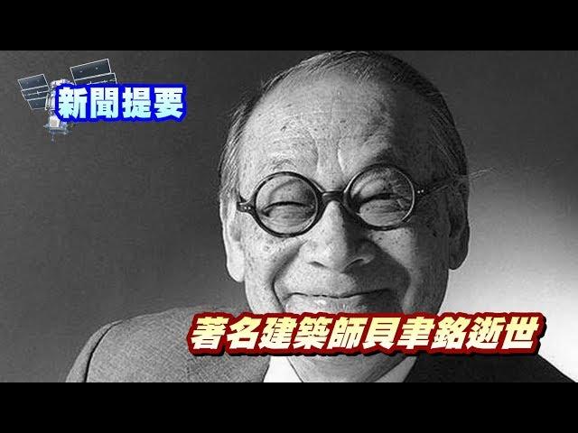 華語晚間新聞051619