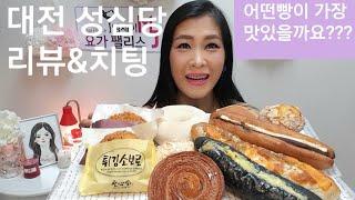 대전 성심당빵집 리뷰amp치팅 빵순이 모두 모이세요튀김…
