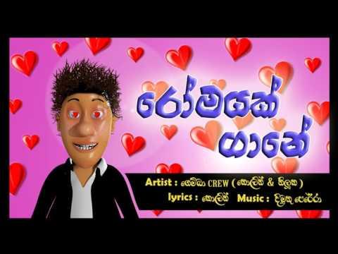 """Romayak gaane""  Gemba Crew ( Collin & Niluka )"