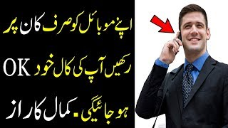 How to Receive Call Without Touching any Mobile Phone Button (Urdu/Hindi)