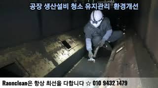 공장청소 기계장비 생산설비 청소 유지관리 환경개선 작업
