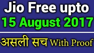 Reliance Jio free till 15 August 2017 | Jio Offer Can Be Used Till 15 August 2017  Truth Behind this