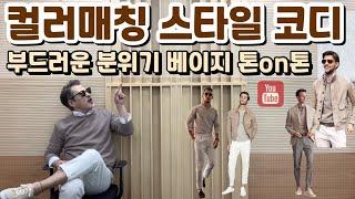 "[styling] 실패 없는 미니멀 코디! ""베이지 톤…"