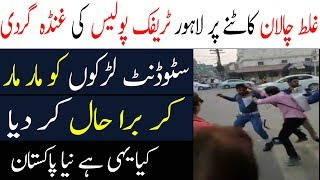 Lahore Traffic Police Fight With Students | jaag pakistan |