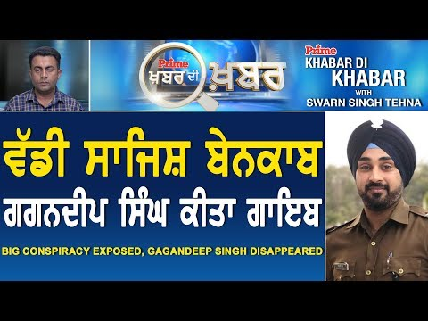 Prime Khabar Di Khabar #491_Big Conspiracy Exposed, Gagandeep Singh Disappeared