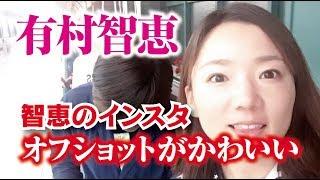 有村智恵 インスタのオフショットがなんてかわいいんだ!童顔女子プロゴルファー  相互チャンネル登録 SUB4SUB チャンネル返し 有村智恵 検索動画 27