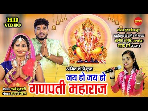 गणपति गणराजा - Khagesh Jangde - Mahak Ratre - CG Video Song 2020.
