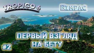 Tropico 6 beta _ #2 _ Подготовка к независимости!