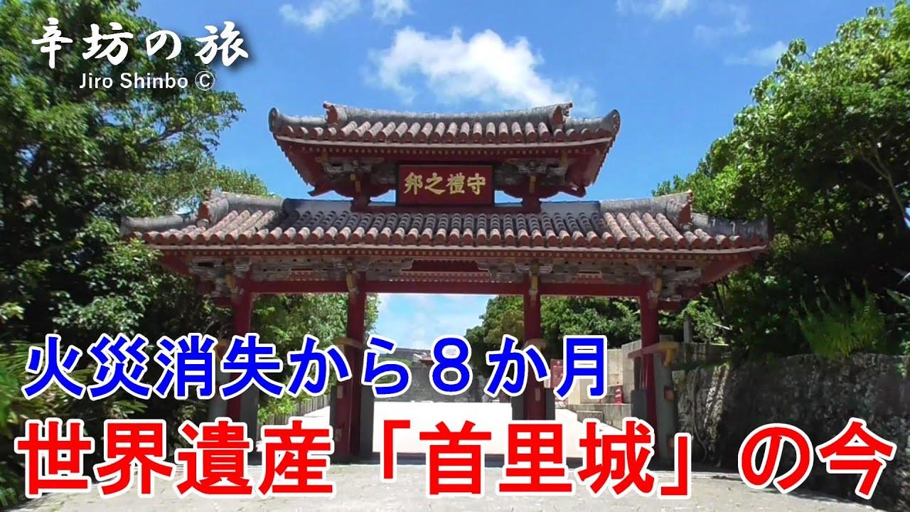 火災から8か月…世界遺産 沖縄「首里城」の今 ~辛坊の旅~