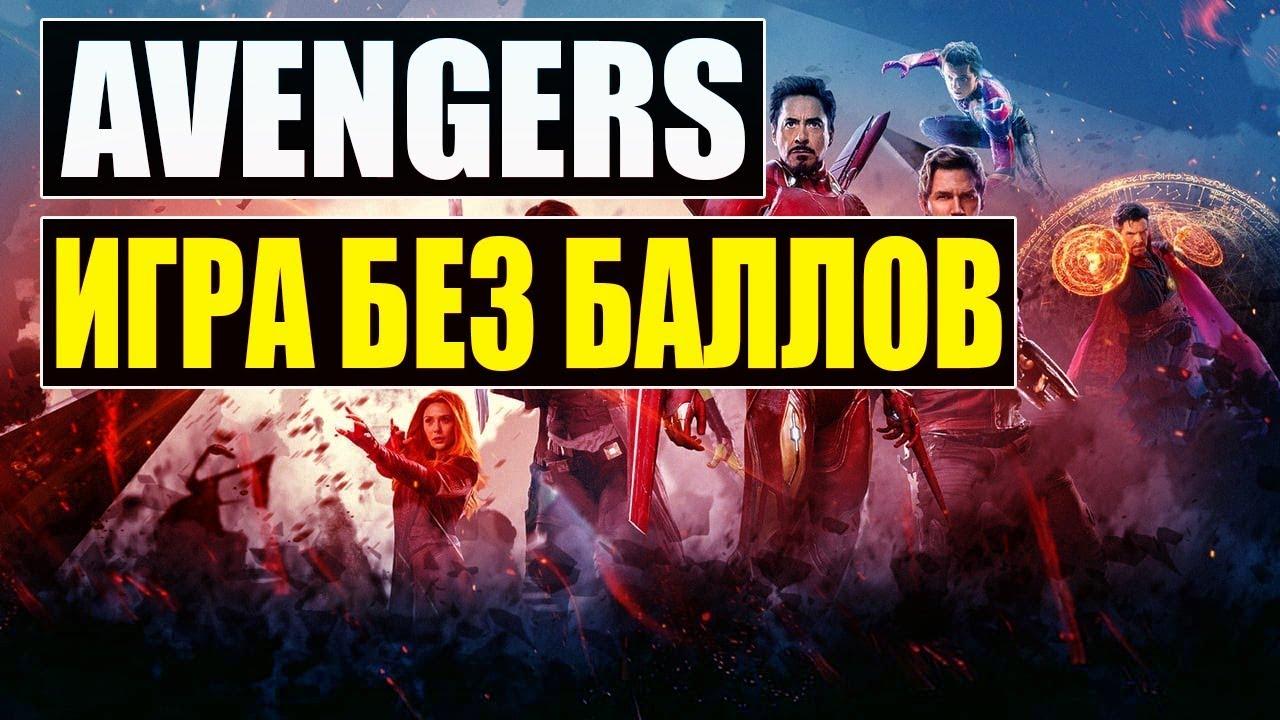 Avengers-money - Новая Экономическая Игра без Баллов! Обзор// Заработок на Играх