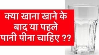 क्या खाना खाने से पहले या बाद में पानी पीना चाहिए ? | Hello Friend TV