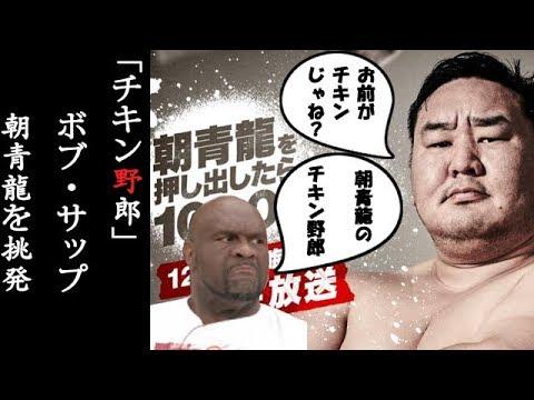 格闘】ボブ・サップ、かつて対戦断られた朝青龍を挑発「チキン野郎 ...