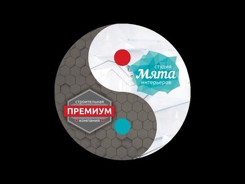 Дизайн интерьера Ремонт Строительство домов Екатеринбург - Компания Премиум и Студия Мята