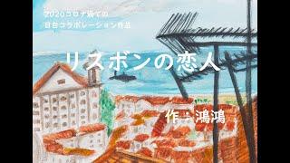 2020コロナを越えて 日台コラボレーション映像作品『リスボンの恋人』(日本語版)
