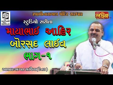 Mayabhai Ahir 2018 - Jokes Full - Borsad Live Programme Dayro - Part - 1
