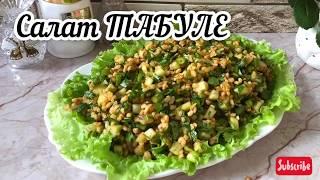 Салат ТАБУЛЕ! Овощной салат. Один из любимых салатов.