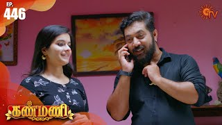 Kanmani - Episode 446 | 4 August 2020 | Sun TV Serial | Tamil Serial