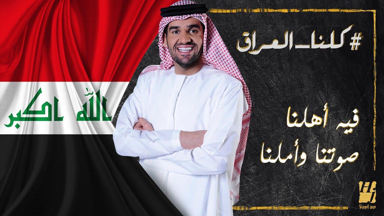 maxresdefault - حسين الجسمي - كلنا العراق (فيديو كليب حصري)   2016