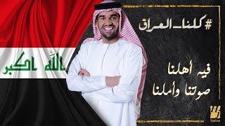 [5.12 MB] حسين الجسمي - كلنا العراق (فيديو كليب حصري) | 2016
